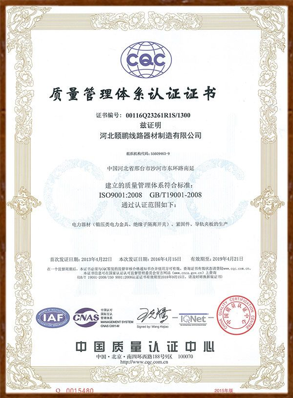 ISO9001-Chinese Version